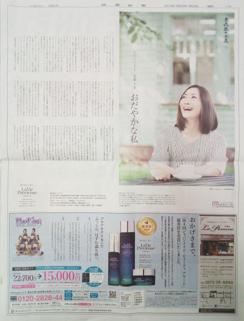 2018年9月28日『陸奥新報』