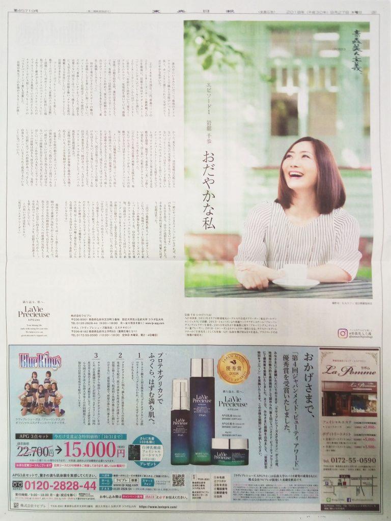 2018年9月27日『東奥日報』