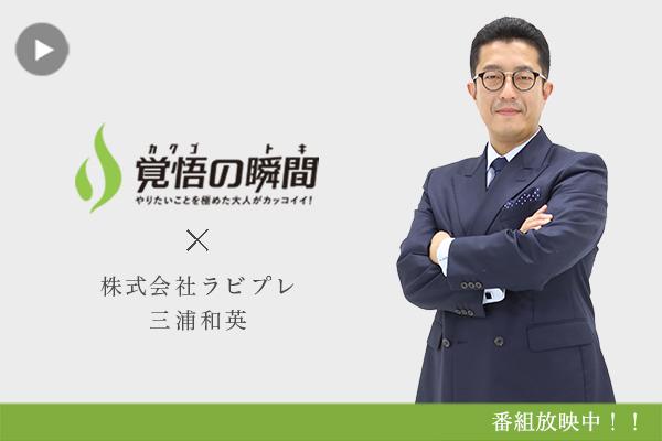 覚悟の瞬間 株式会社ラビプレ 三浦和英